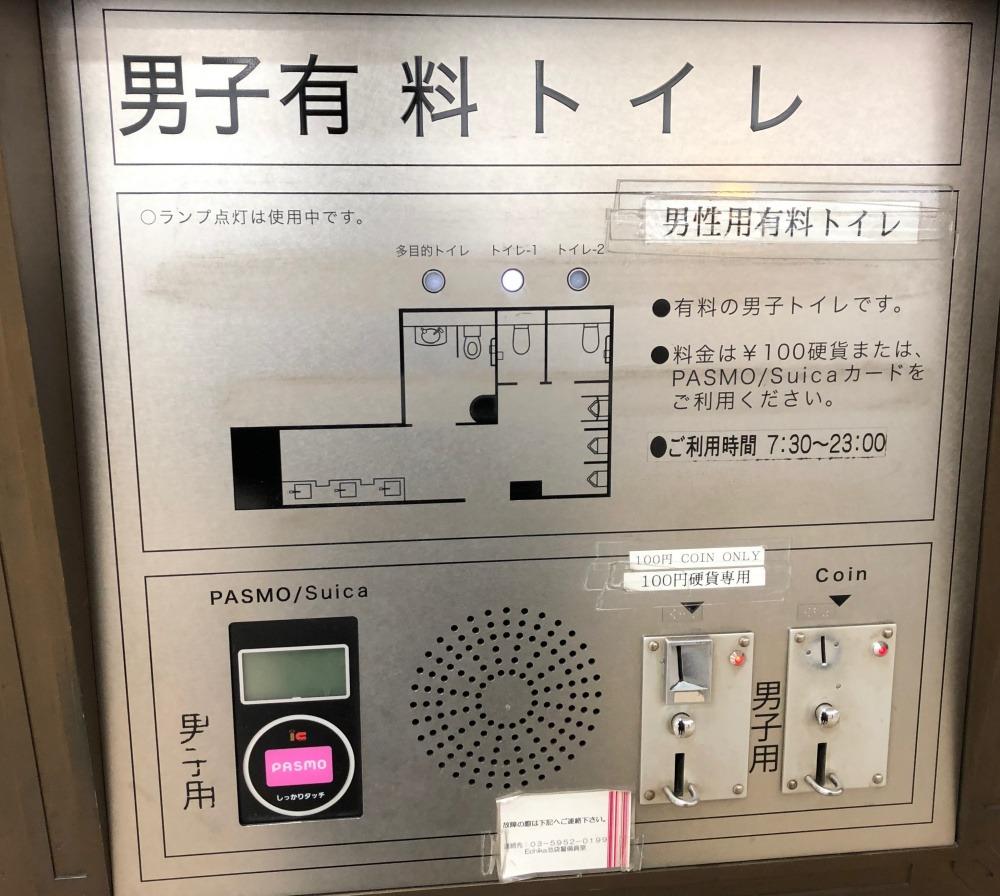 Beginilah Mewahnya Toilet Berbayar di Salah Satu Stasiun Jepang 4