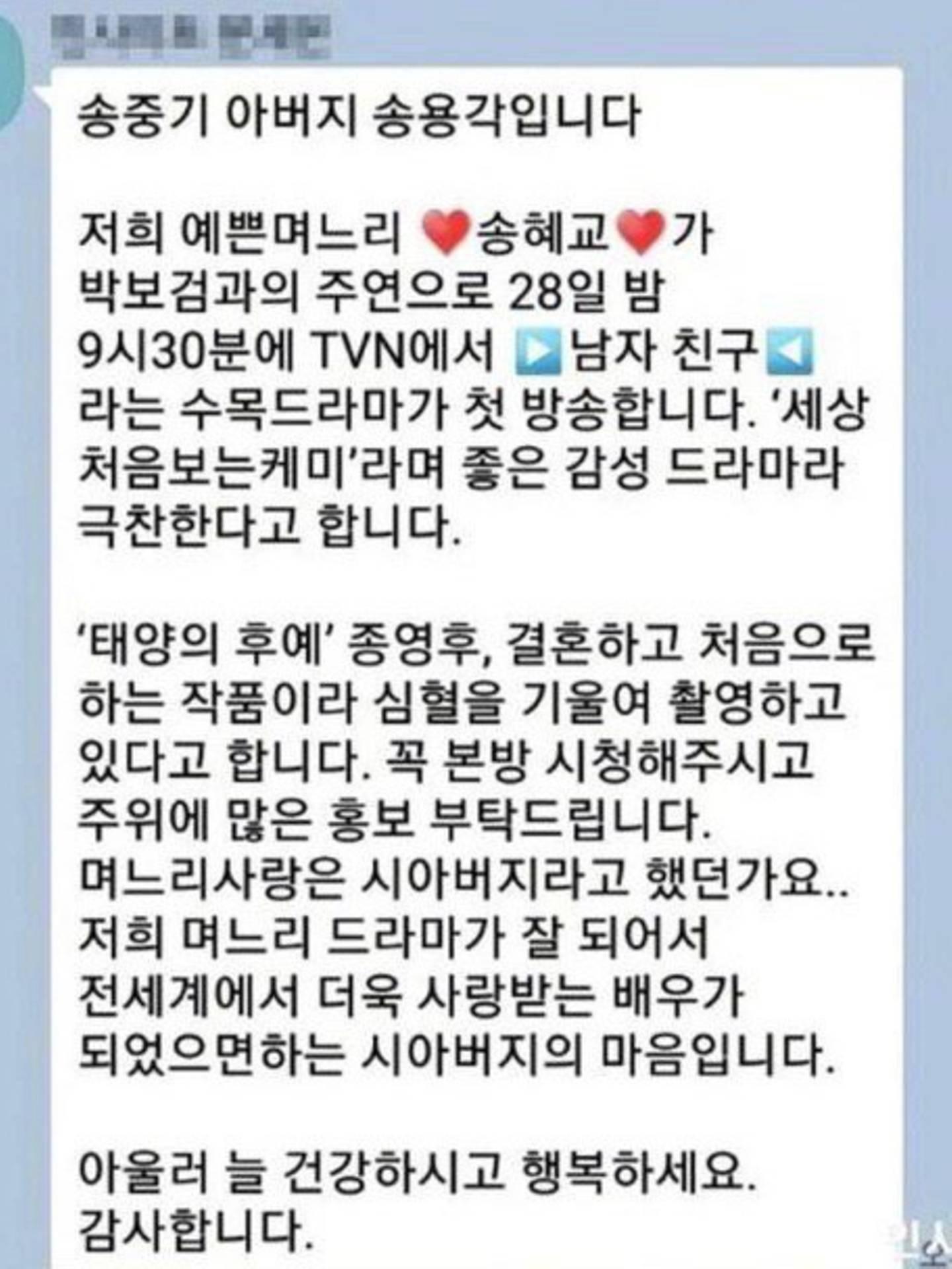 Ayah Song Joong Ki Mengatakan Perceraian Song Joong Ki dan Song Hye Kyo Adalah Kesalahannya Dan Putranya 3