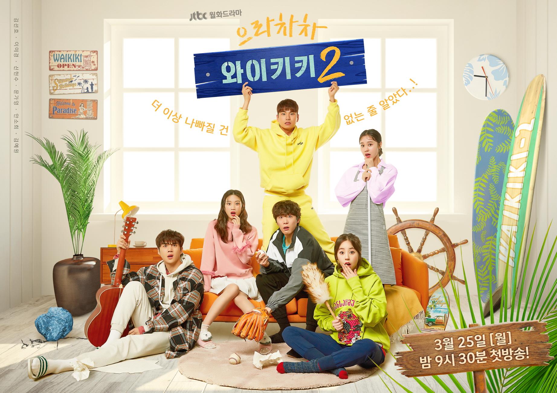 5 Drama Korea Komedi Terlucu Yang Bakal buat Kamu Sakit Perut 4