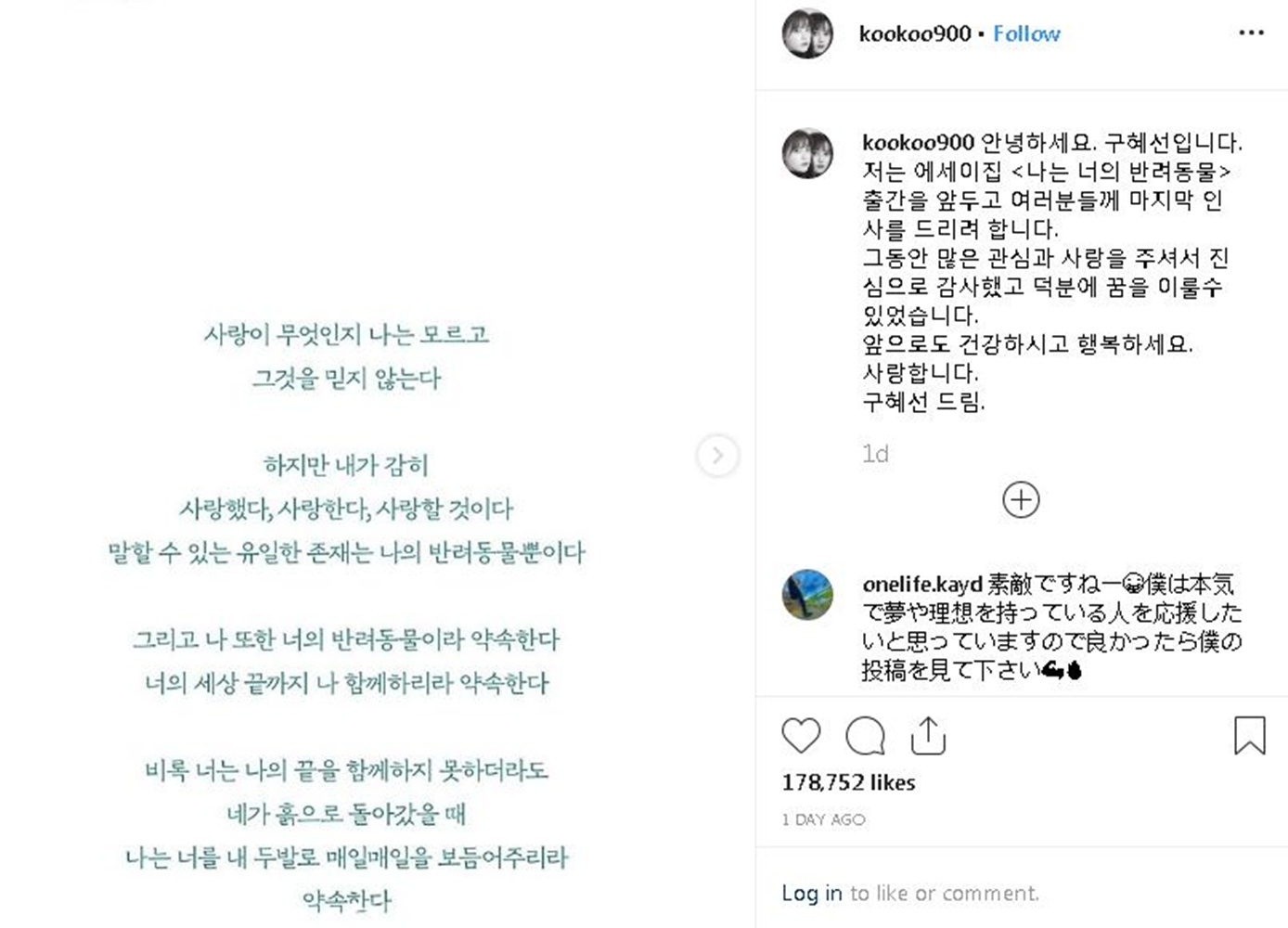 Goo Hye Sun Pensiun Dari Dunia Industri Hiburan 3