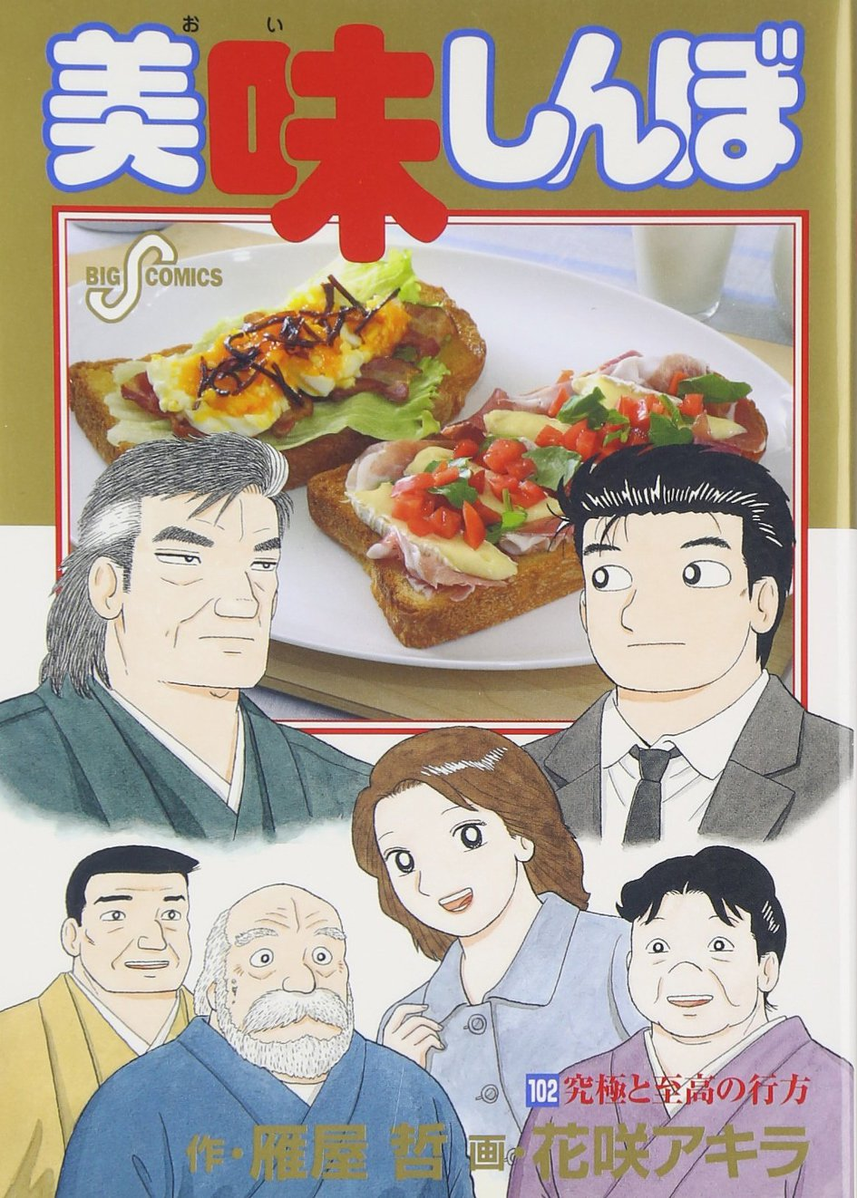10 Judul Manga Yang Terpopuler di Dunia Sepanjang Masa 9