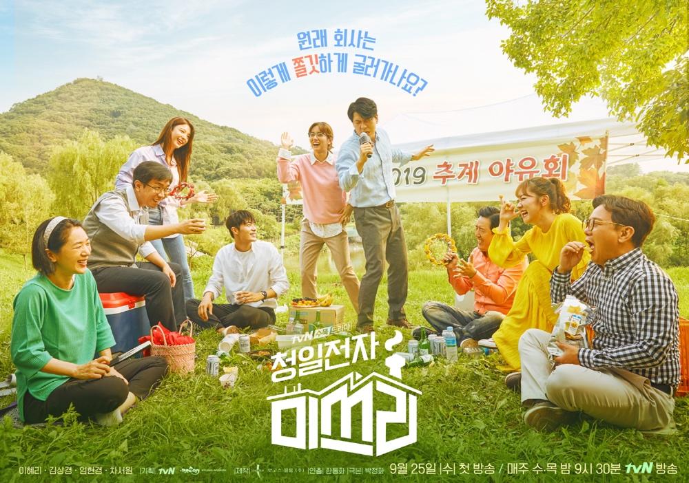 10 Drama Korea 2019 Terbaru Yang Viral Minggu Ini 11