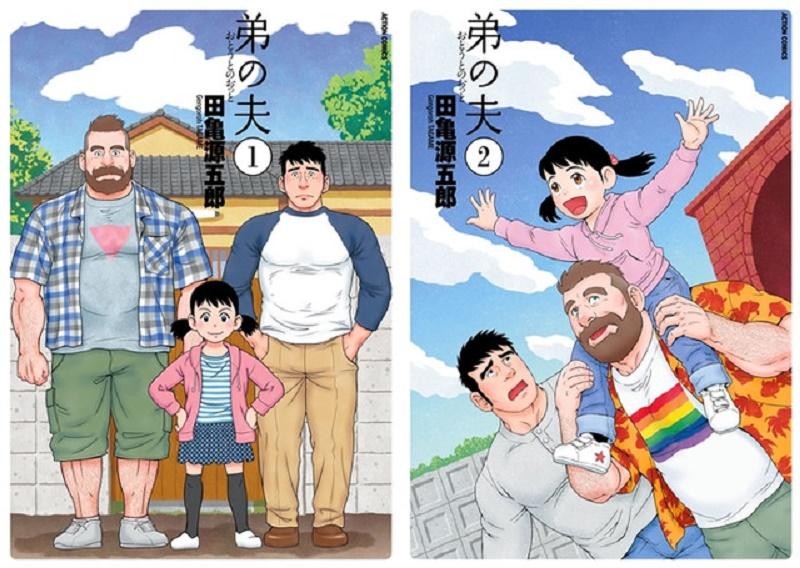 5 Manga Bertemakan Karakter Bapak Rumah Tangga Yang Menarik 4