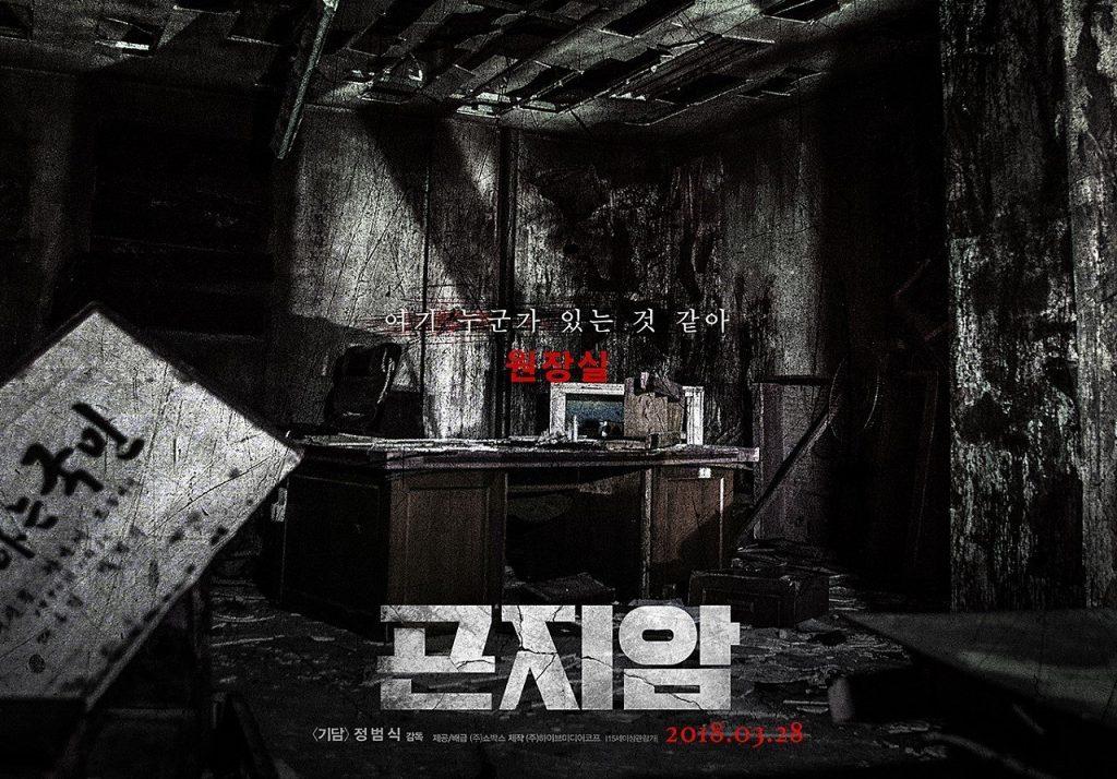 5 Rekomendasi Film Horor Korea, Jangan Nonton Sendirian 5