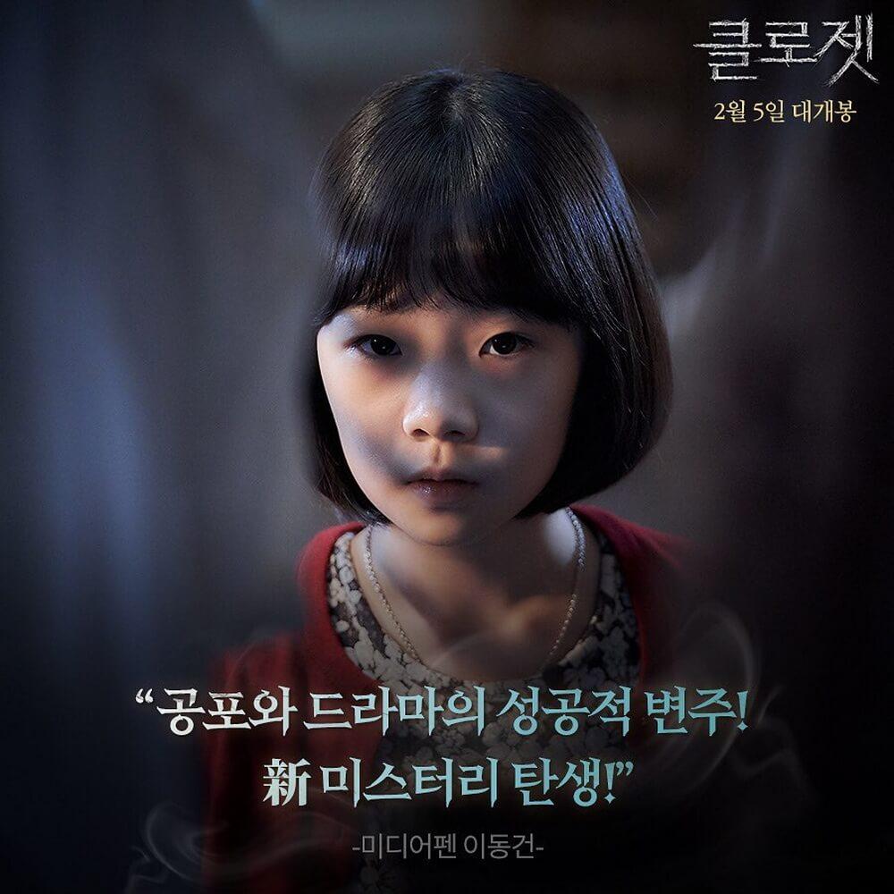 5 Rekomendasi Film Horor Korea, Jangan Nonton Sendirian 4