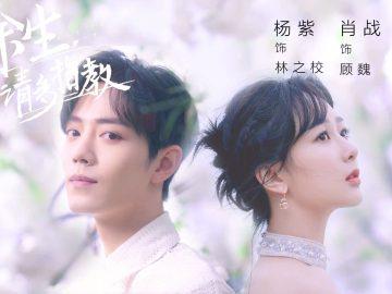 Rekomendasi Drama China Romance tentang Dokter 9