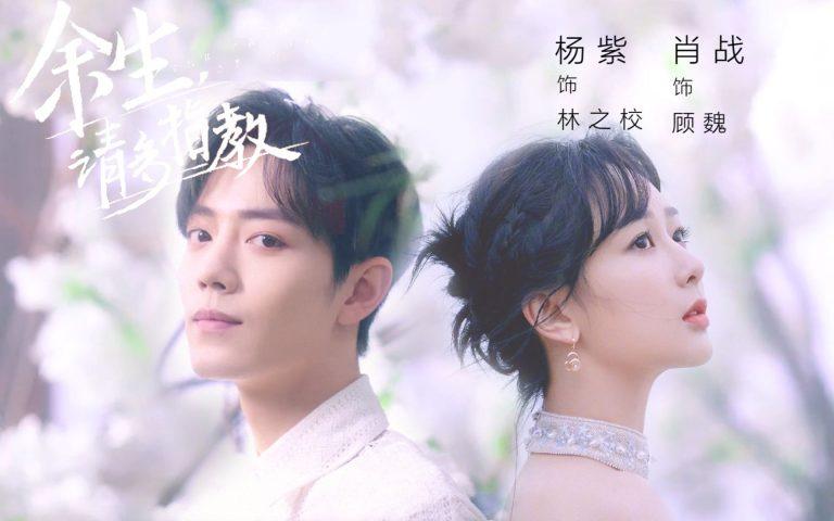 Rekomendasi Drama China Romance tentang Dokter 1