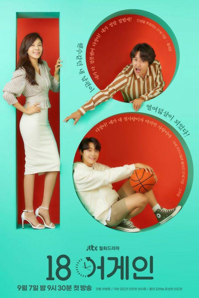 Drama '18 Again' Berpesan Untuk Melihat Sisi Lain Dari Pasangan 3