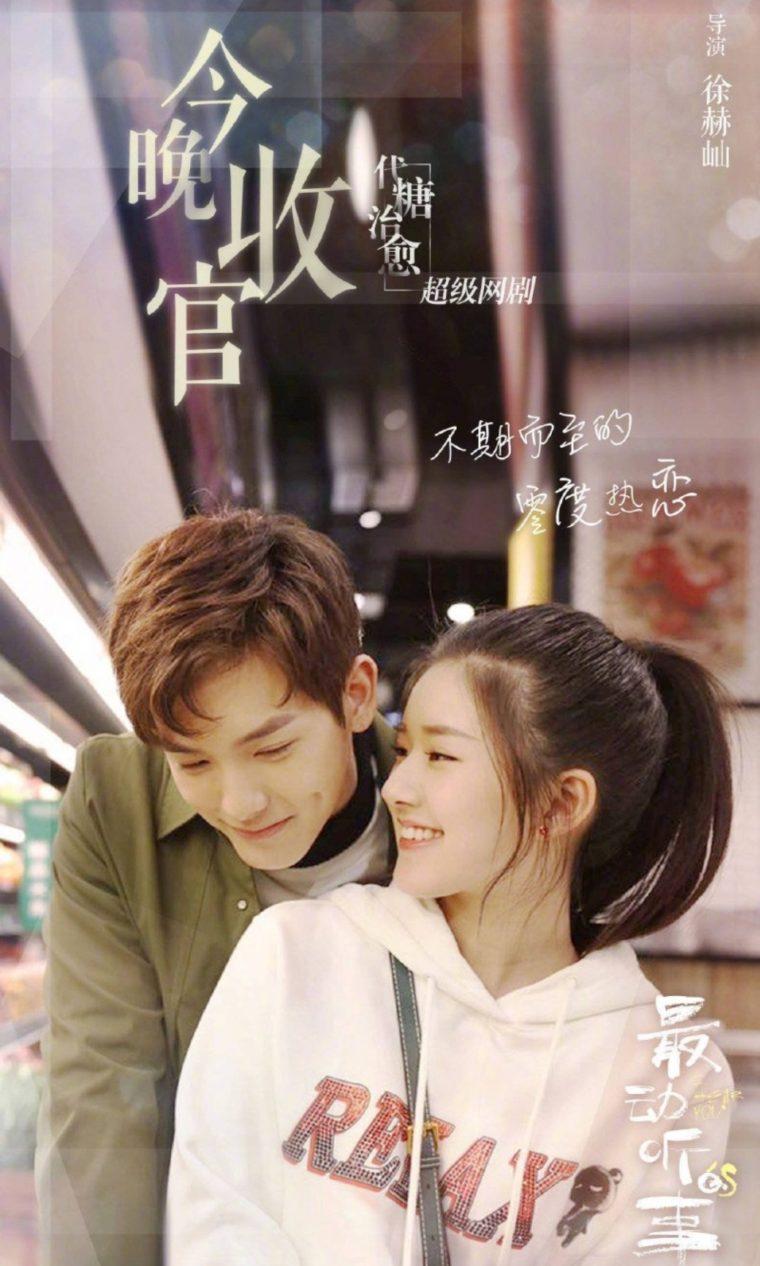 Rekomendasi Drama China Romatis Terbaik Tentang Cowok Dingin yang bikin baper 6