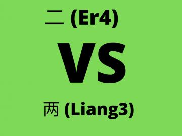 """Angka Dua Dalam Bahasa Mandarin """"二 (Er4)"""" dan """"两 (Liang3)"""", Letak Perbedaannya Di mana? 13"""