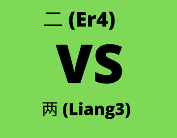 """Angka Dua Dalam Bahasa Mandarin """"二 (Er4)"""" dan """"两 (Liang3)"""", Letak Perbedaannya Di mana? 8"""
