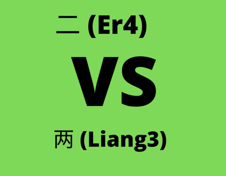 """Angka Dua Dalam Bahasa Mandarin """"二 (Er4)"""" dan """"两 (Liang3)"""", Letak Perbedaannya Di mana? 1"""