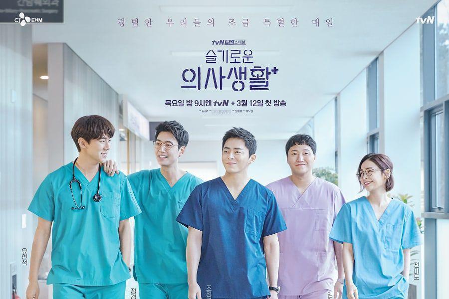 Intip Yuk 4 Drama Korea yang Akan Tayang di Tahun 2021 4