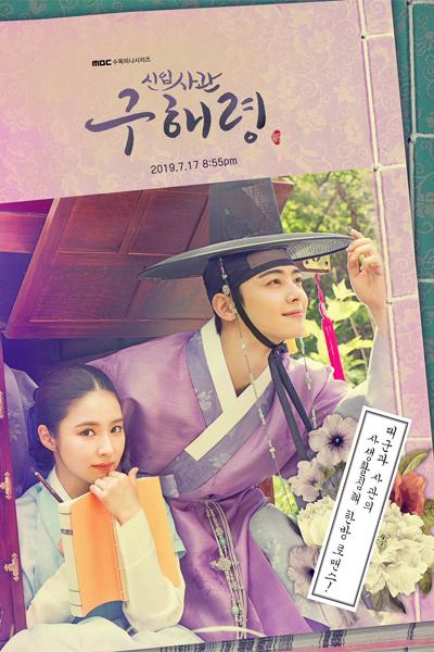 Rekomendasi Drama Korea tentang Kerajaan terbaik 5