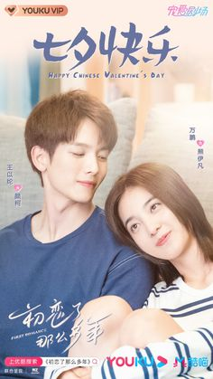 Rekomendasi Drama China romantis tentang cinta pandangan pertama 4