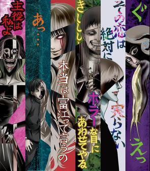 Poster Ito Junji Collection