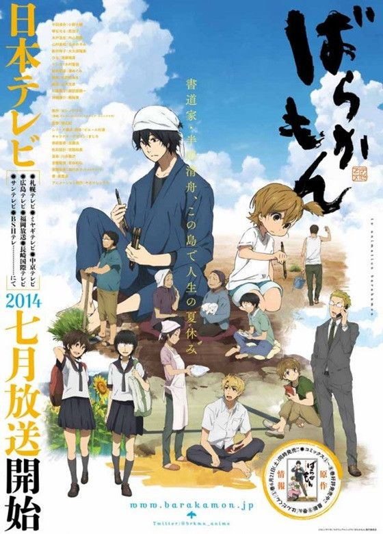 Anime Barakamon