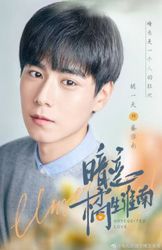 7 Rekomendasi Drama China populer yang diperankan oleh Hu Yi Tian, semuanya berating tinggi! 5
