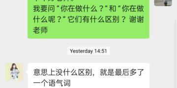 """Perbedaan Penggunaan """"在+…"""" dan """"在+…+呢"""" Dalam Percakapan Sehari – Hari 11"""