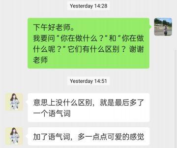 """Perbedaan Penggunaan """"在+…"""" dan """"在+…+呢"""" Dalam Percakapan Sehari – Hari 19"""