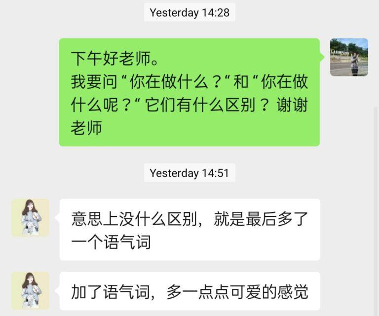 """Perbedaan Penggunaan """"在+…"""" dan """"在+…+呢"""" Dalam Percakapan Sehari – Hari 1"""