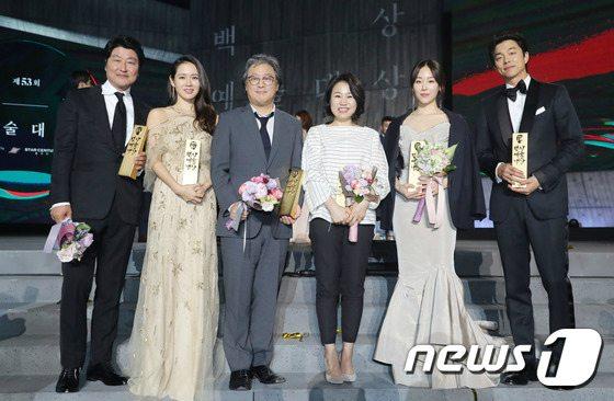 Son Ye jin dan Gong Yoo