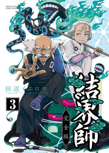 Cover Manga Kekkaishi Vol. 3