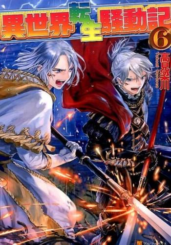 3 Ulasan dan Rekomendasi Manga Isekai Beda Dari Yang Lain 5