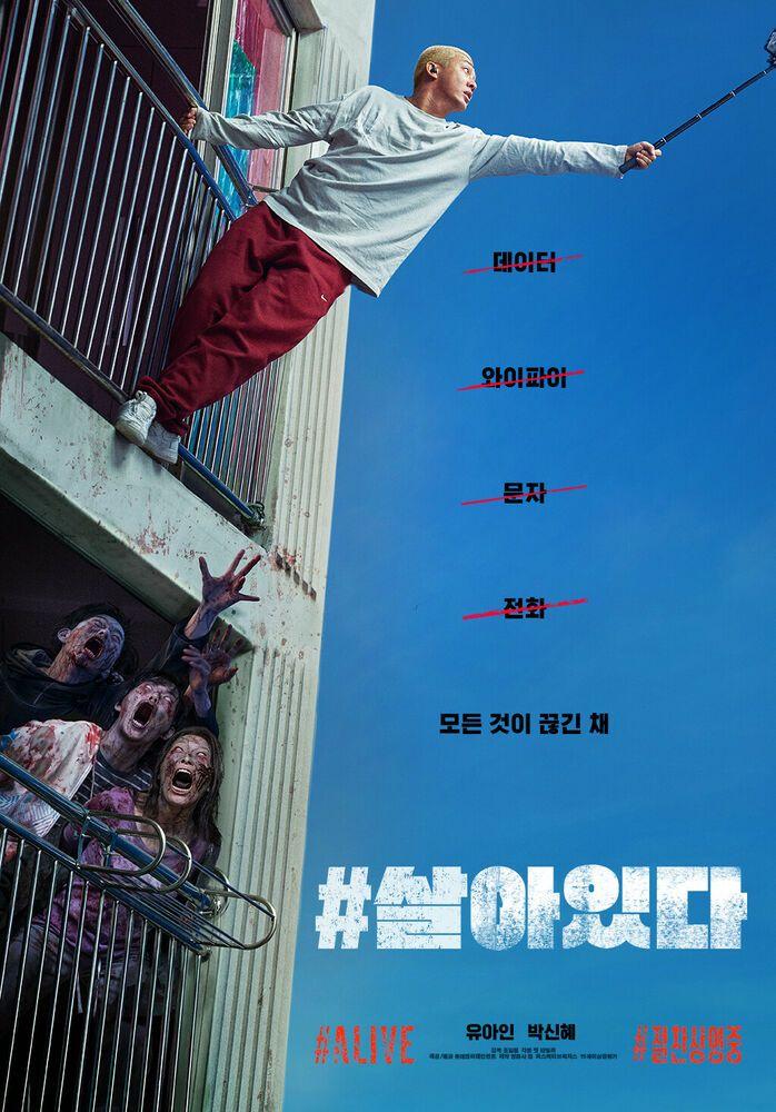 Poster Movie Alive
