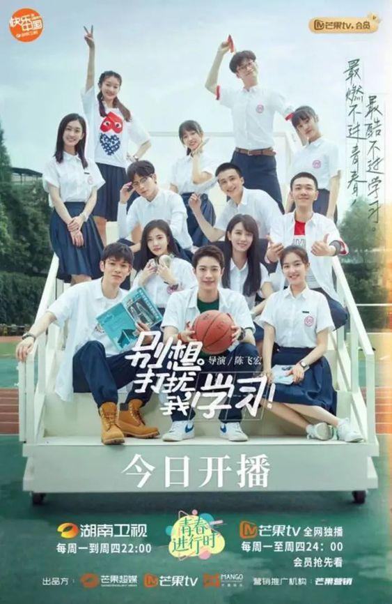 Rekomendasi Drama China romantis terbaru Lai Guanlin, kisah persahabatan & asmara 4