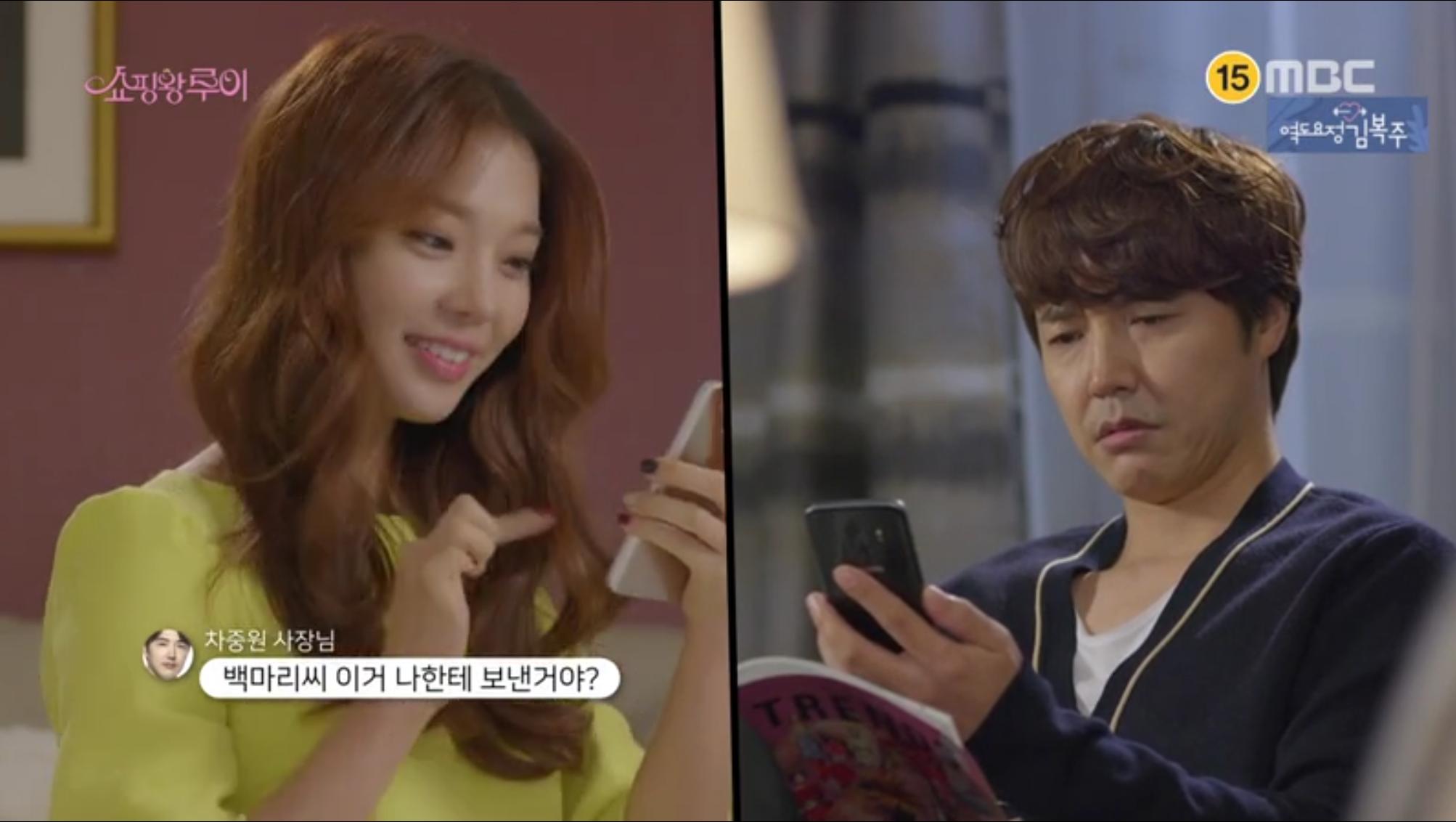 Baek Ma-Ri & Cha Joong-Won