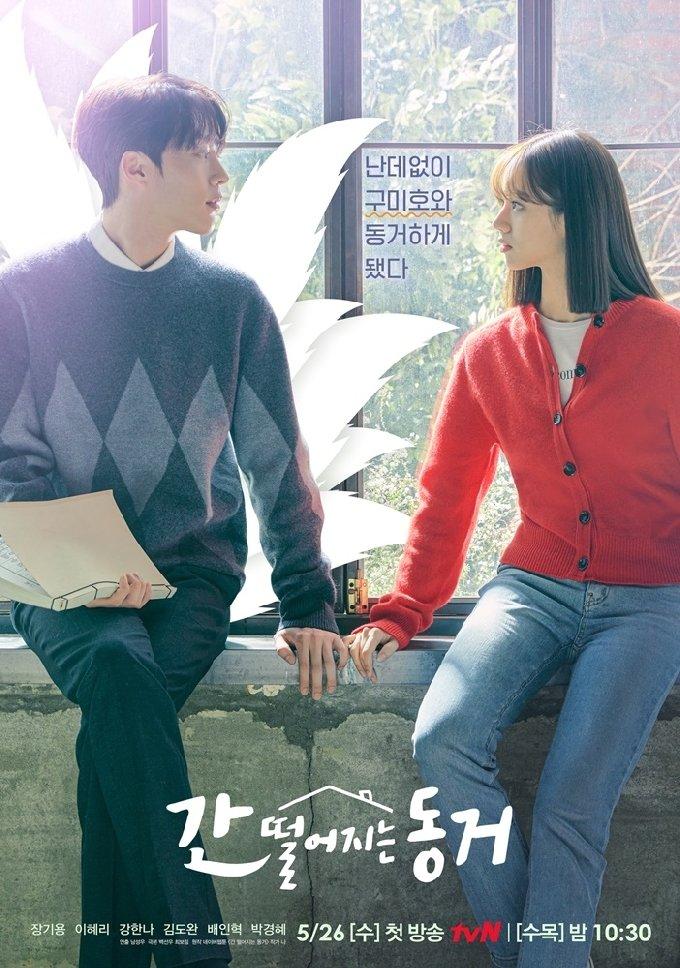 Manusia Rubah (Shin Woo Yeo) dan Lee Dam, si Mahasiswi yang menelan kelereng milik Woo Yeo
