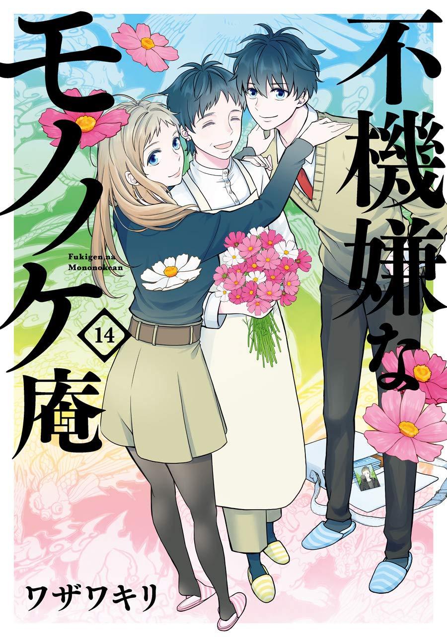 5 Rekomendasi Manga Supernatural Terbaik 5