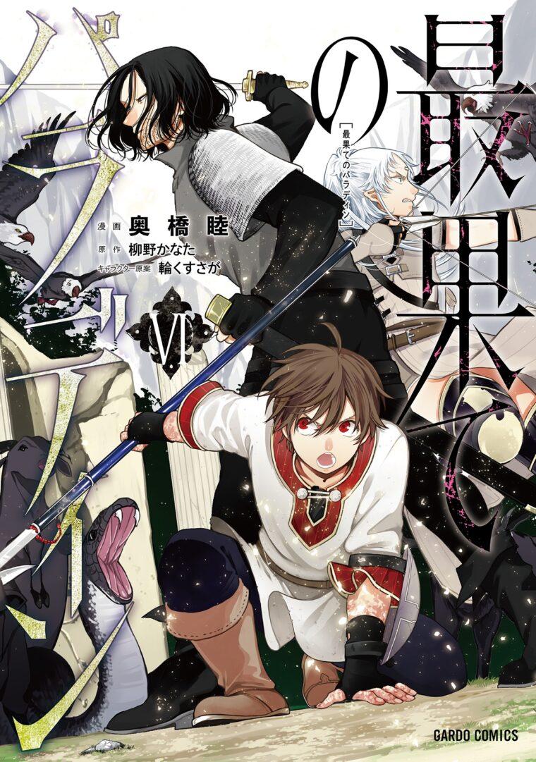 5 Rekomendasi Manga Isekai Keren yang Underrated 1