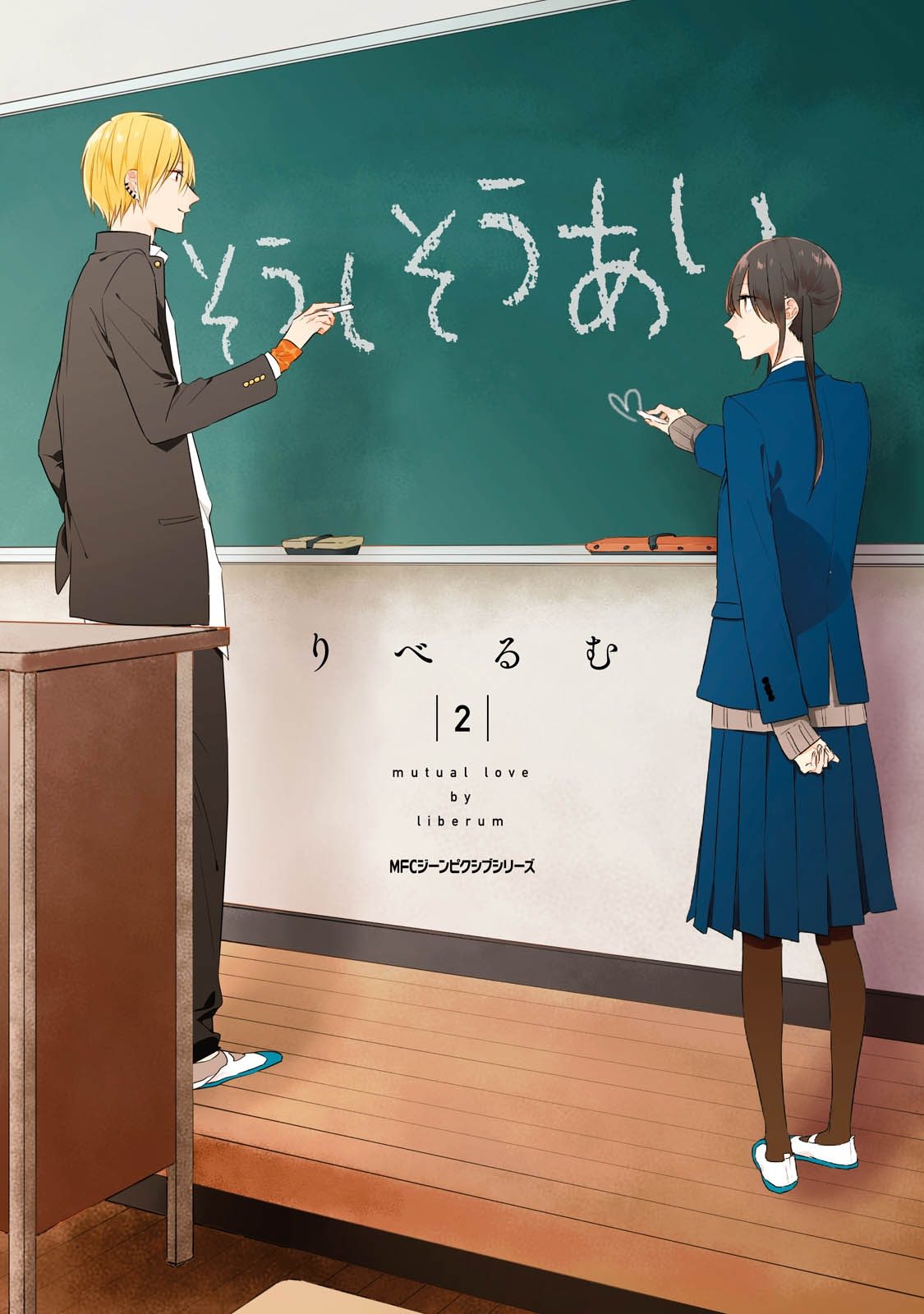 5 Rekomendasi Manga Romance Sekolah yang Underrated 3
