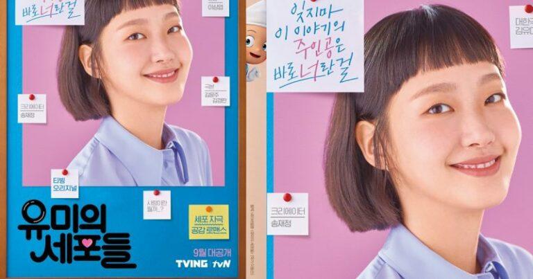 Kim Go-eun Kembali Membintangi Drama Terbaru Yumi's Cells 1