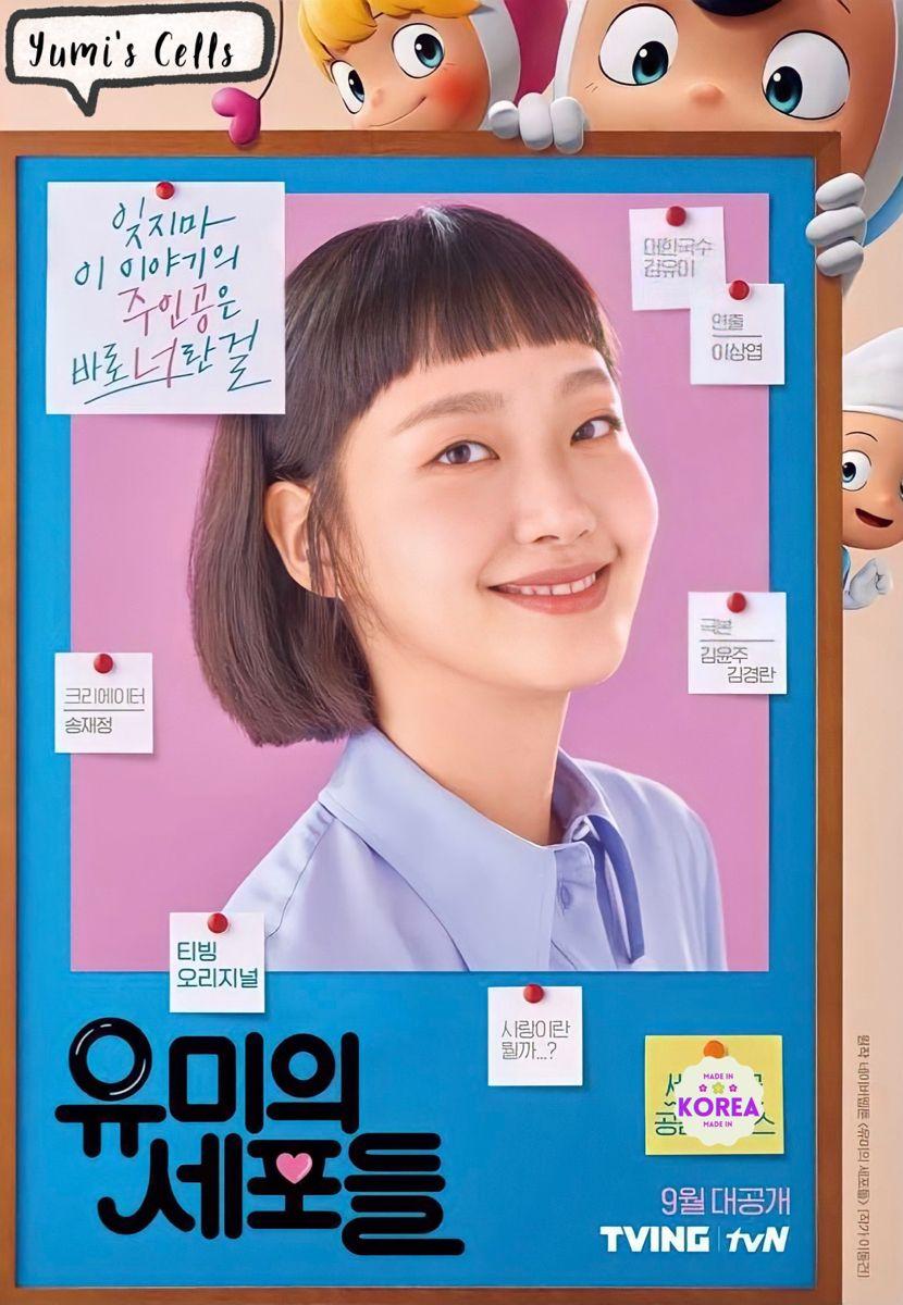 6 Upcoming Drama yang Tayang pada September 2021 7