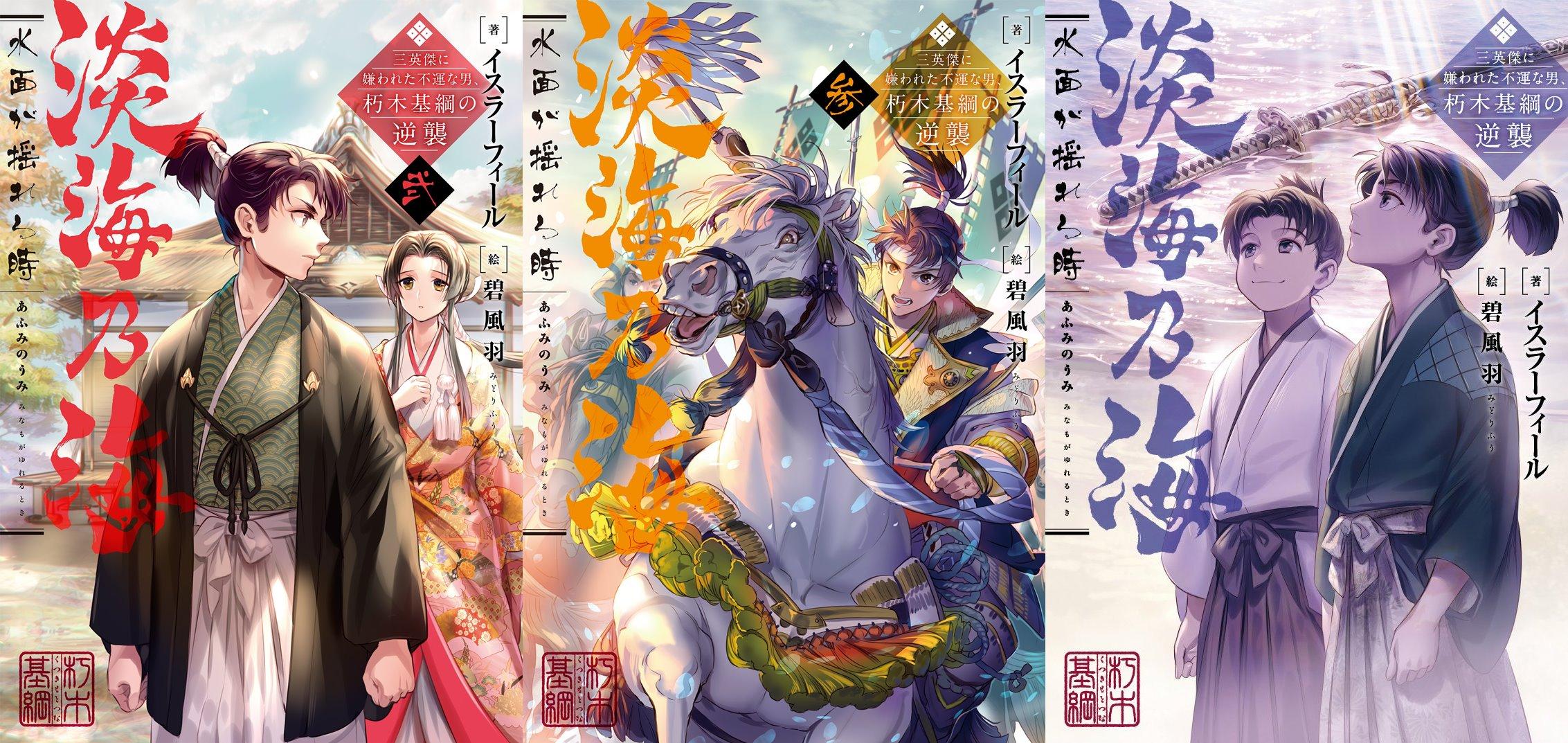 TOP 10 Light Novel Format Tankōbon Terbaik Menurut Kono Light Novel ga Sugoi! 2021 3