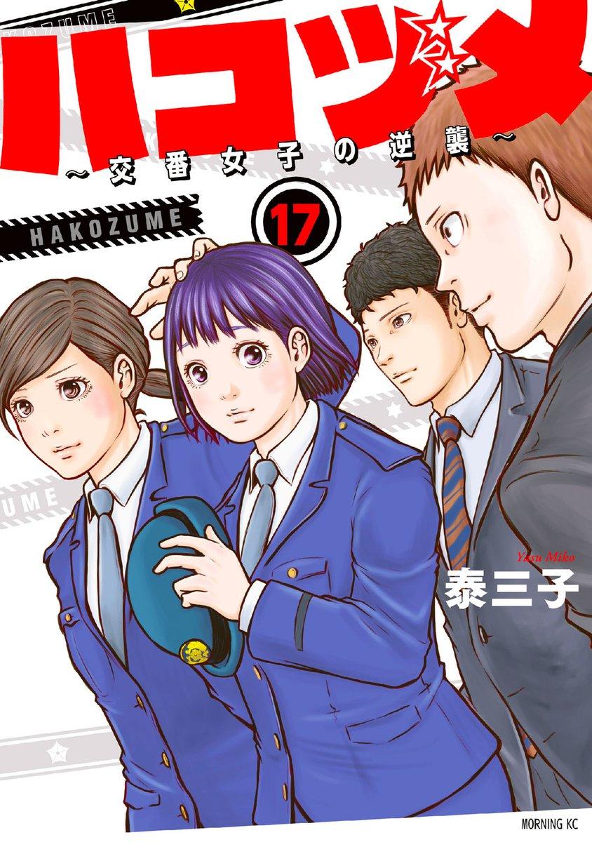 Cover Volume 17