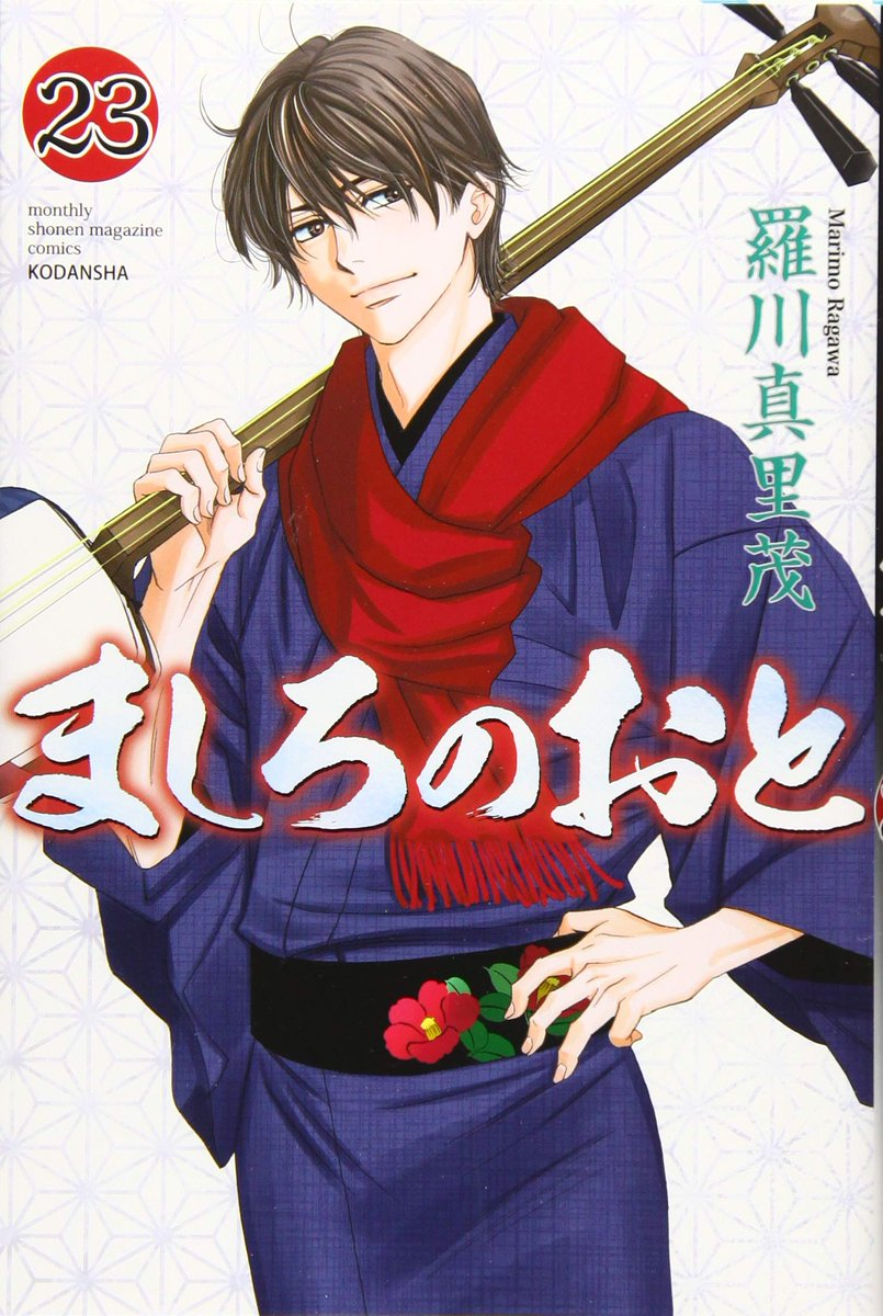 Cover Volume 23