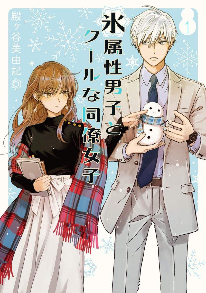 10 Rekomendasi Manga Wholesome yang Menghangatkan Hati 3