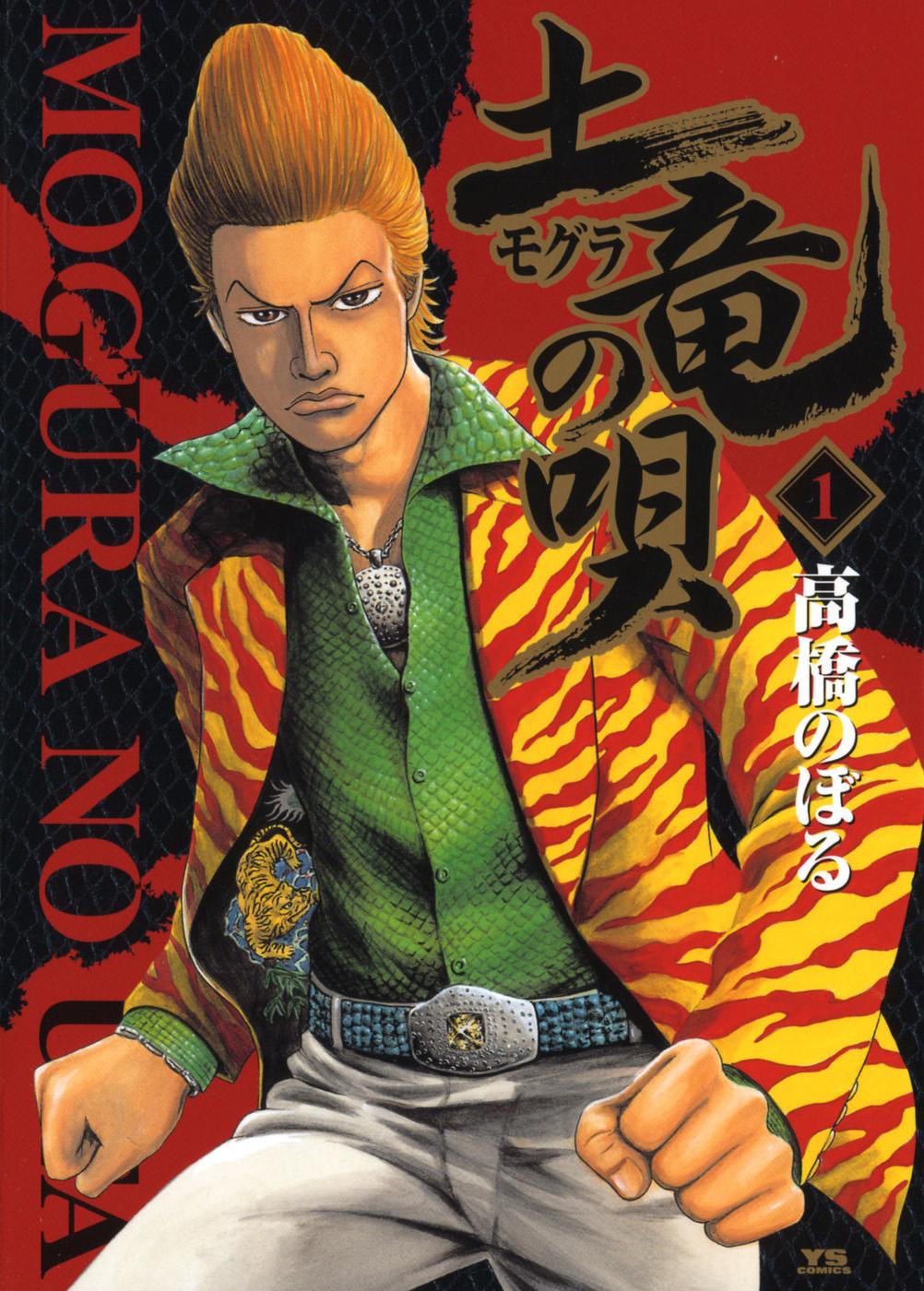 Daftar Pemenang Shogakukan Manga Award Kategori Umum Tahun 2011-2020 4
