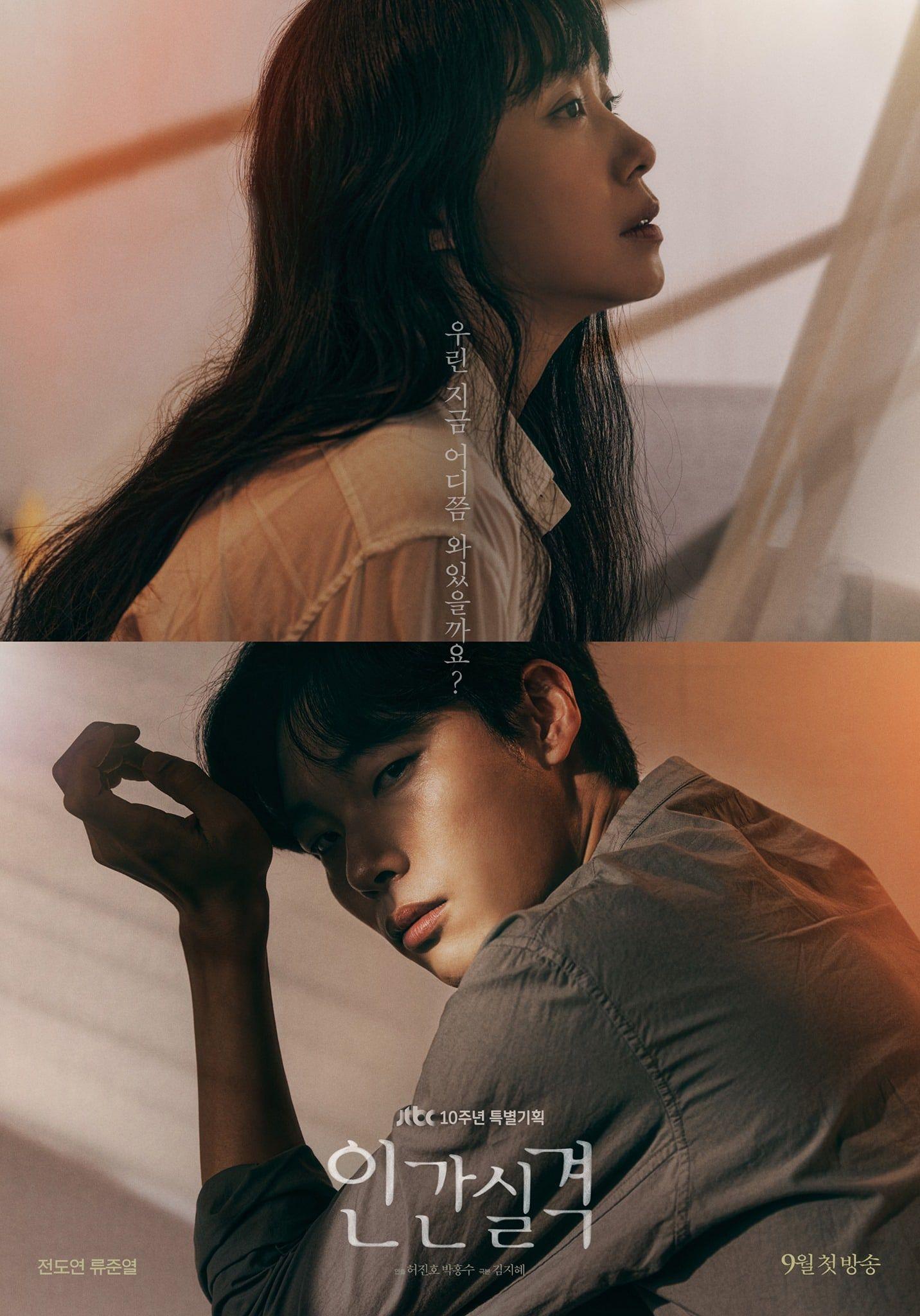 6 Upcoming Drama yang Tayang pada September 2021 3