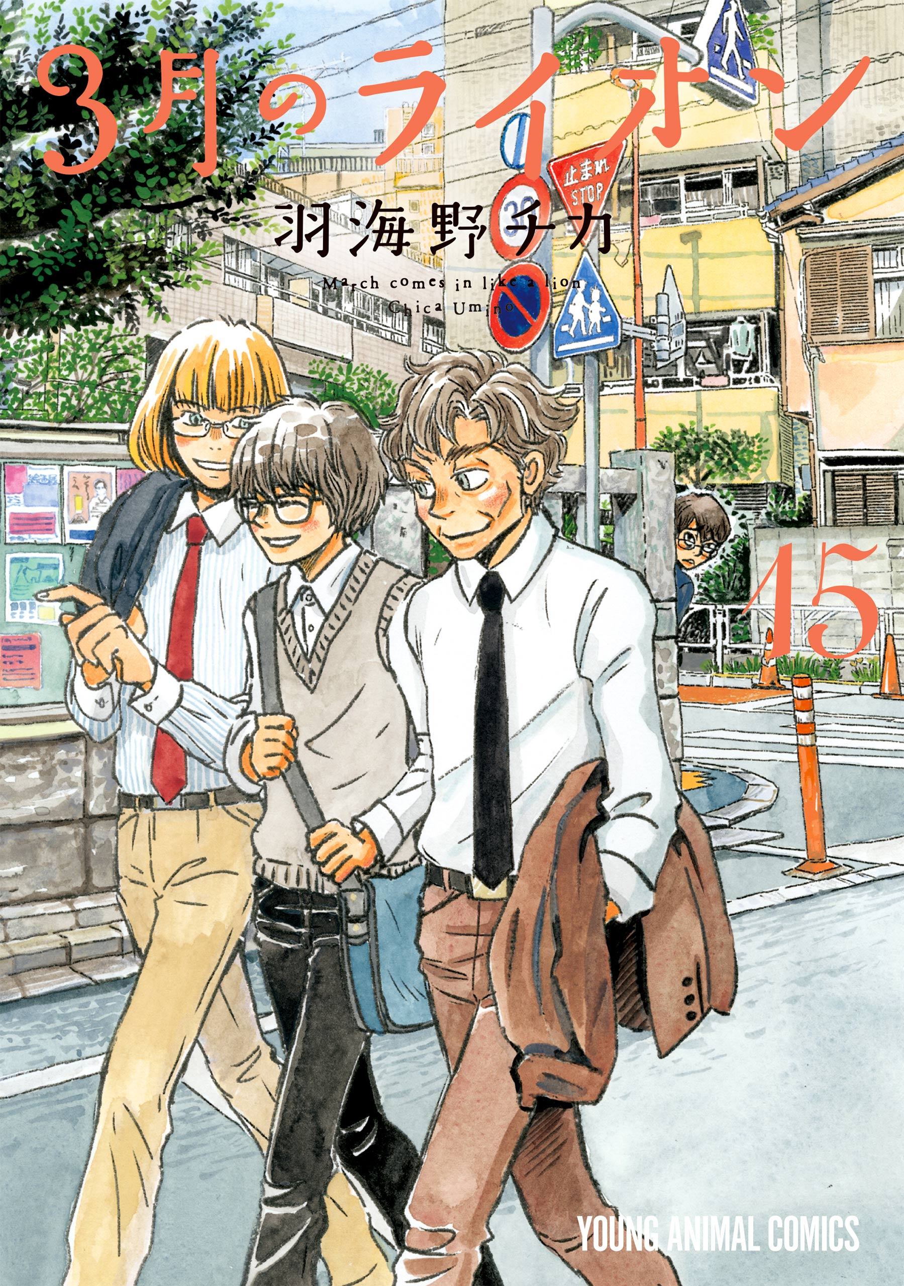 Cover Volume 15