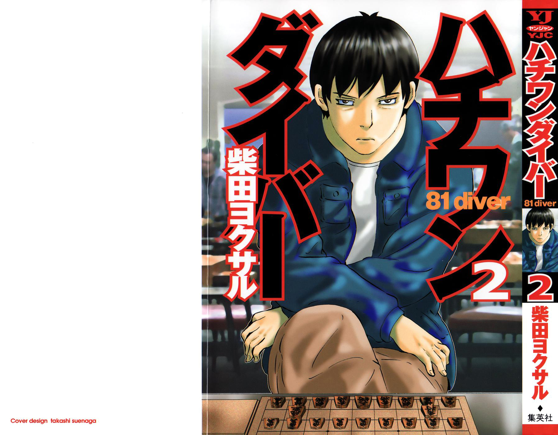 Cover Volume 2