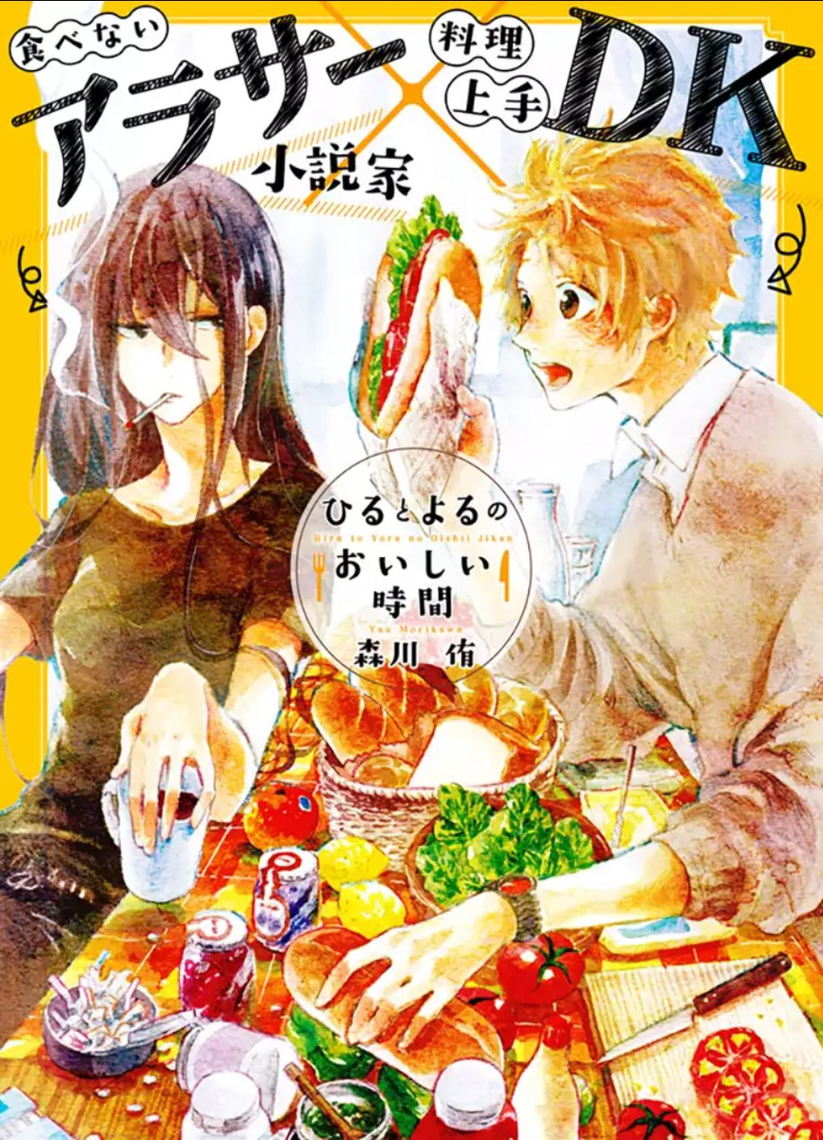 10 Rekomendasi Manga Wholesome yang Menghangatkan Hati 12
