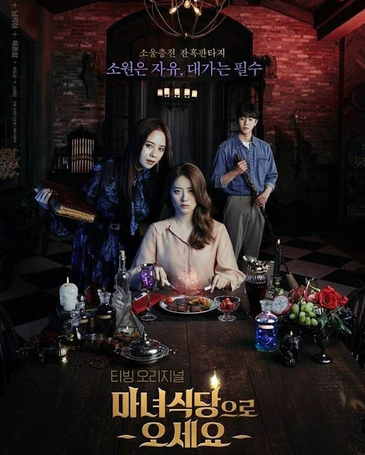 Poster The Witch Dinner