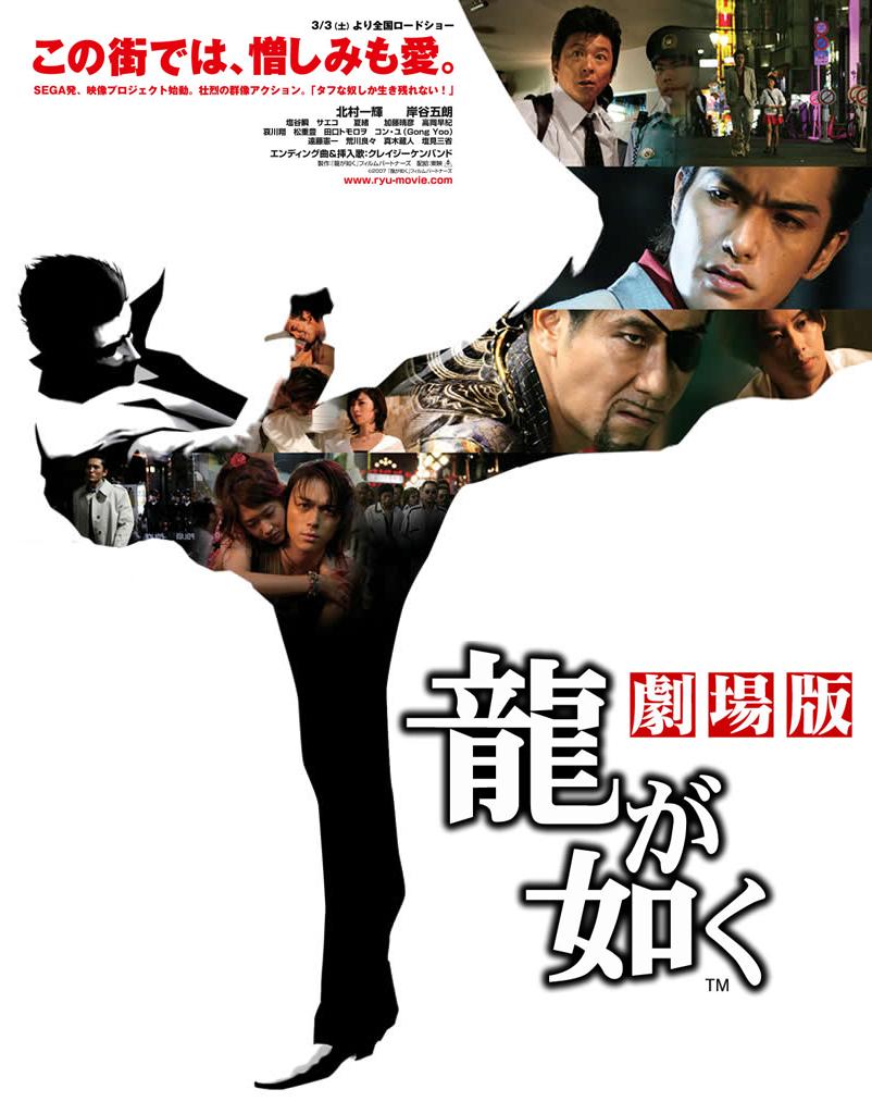 Poster Film 'Yakuza: Like A Dragon' (2007)